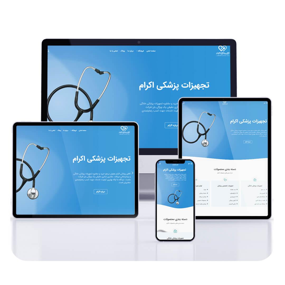 طراحی وب سایت کالای پزشکی اکرام