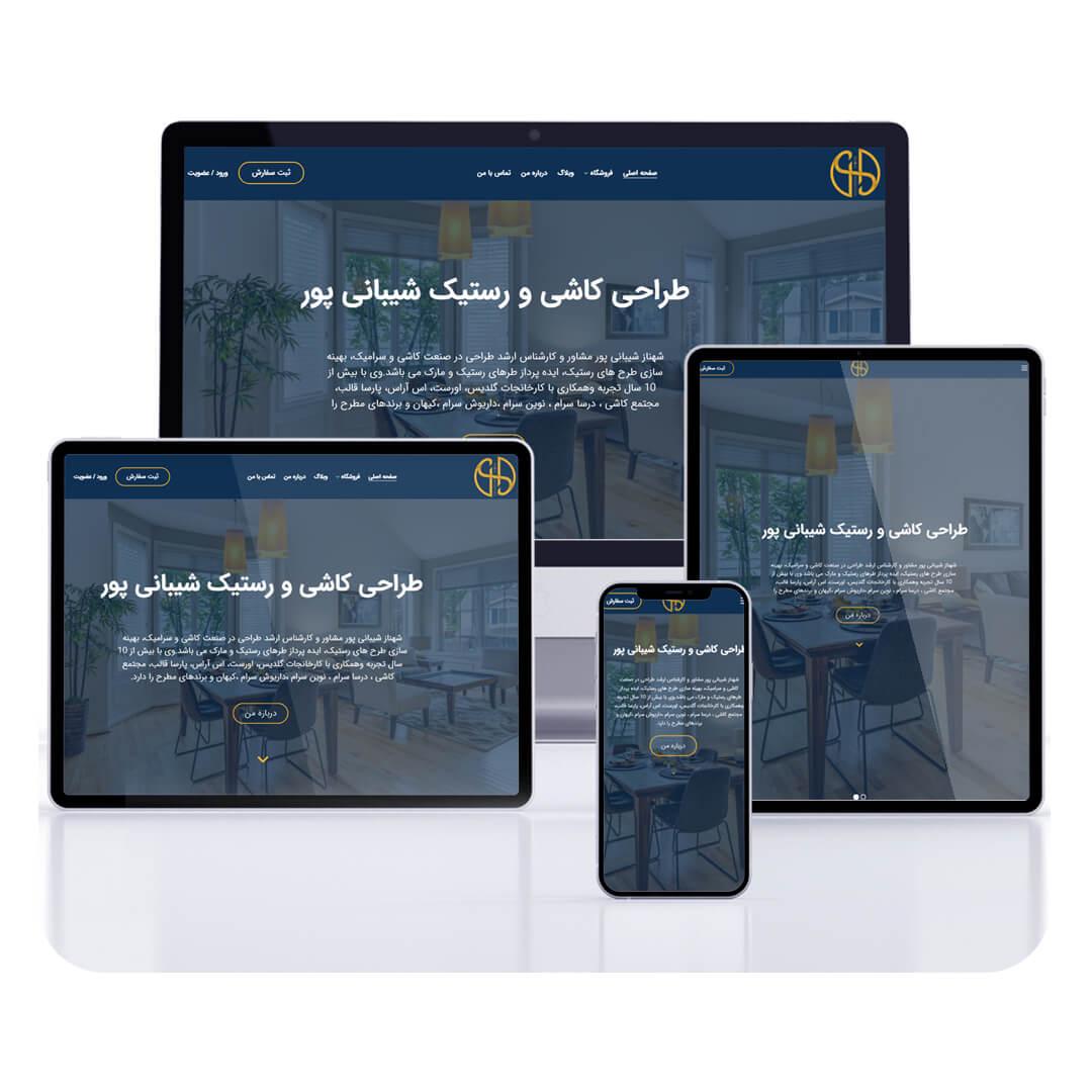 طراحی وب سایت کاشی شیبانی پور